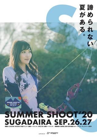 SUMMER SHOOT'20にUnknöwn Kunが応援ソングを提供!