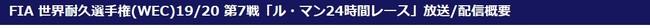 J SPORTSの9-10月は24時間耐久レース祭り!「ル・マン24時間レース」完全生中継&LIVE配信を含め世界中が注目する24時間耐久レース4戦を生中継&LIVE配信