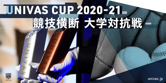 UNIVAS、スポーツの総合力を競う競技横断型大学対抗戦『UNIVAS CUP 2020-21』を9月15日より開催
