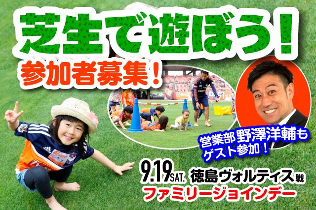 9月19日(土)徳島戦はファミリージョインデー!デンカビッグスワンのメインピッチで「芝生で遊ぼう!」参加者募集のお知らせ