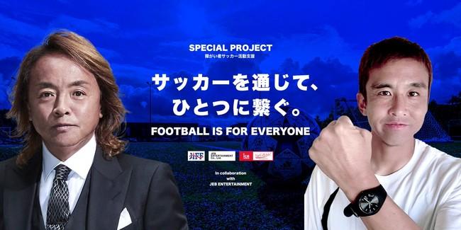 アイスウォッチとジェブエンターテイメントが、障がい者サッカー活動支援プロジェクトを発足