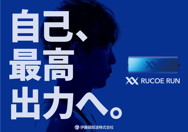 伊藤超短波、スピードを追求するランナーのための筋電気刺激機器「RUCOE RUN(ルコエ ラン)」を本日発売!製品詳細を公開!