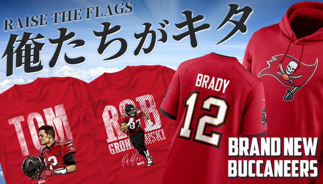 NFL 新生バッカニアーズのグッズが多数予約開始!ブレイディー選手のユニフォームも!