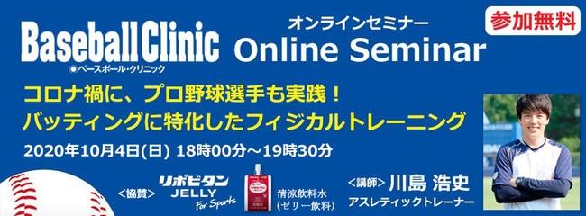 【参加無料】コロナ禍にプロ野球選手も実践!BaseballClinic   オンラインセミナー開催!