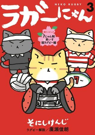 『猫ピッチャー』『ねこねこ日本史』の作者・そにしけんじさんが描くラグビー×猫まんが『ラガーにゃん』最新3巻が予約受付中!
