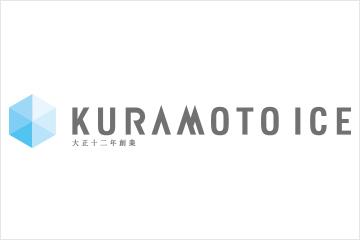 「株式会社 クラモト氷業」様 新規パートナー決定のお知らせ