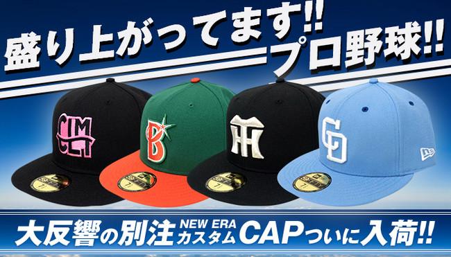 セレクション「別注モデル」プロ野球ニューエラキャップが新入荷!