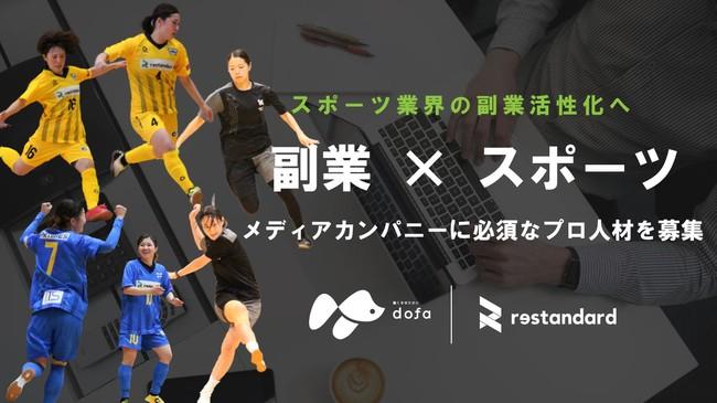 シュートアニージャが副業マッチングKasookuでメディア担当を募集!!