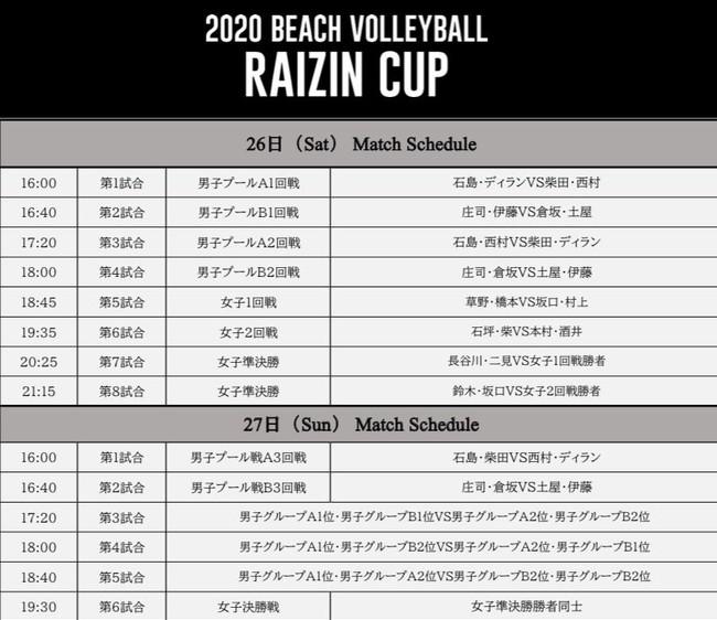 「2020 BEACH VOLLEYBALL  RAIZIN CUP」 が渋谷にある宮下パークで9/26(土)〜9/27(日)に開催!