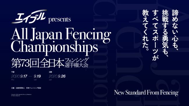 第73回全日本フェンシング選手権大会 男子エペ決勝戦にて「ドラゴンクエストウォーク」コラボレーションが決定