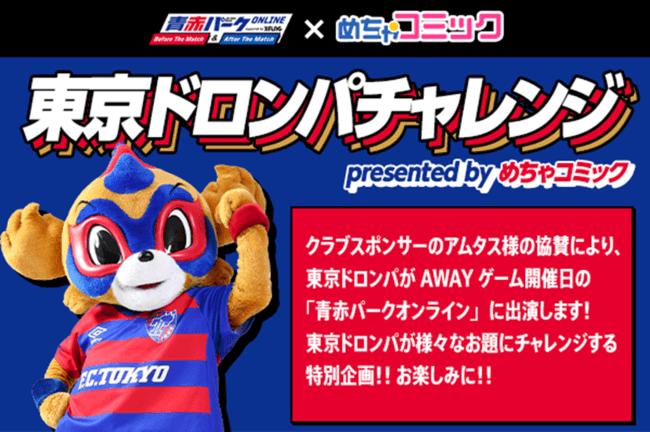 【FC東京】「東京ドロンパチャレンジ presented by めちゃコミック」開催!