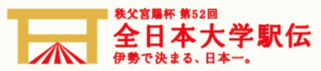 秩父宮賜杯 第52回全日本大学駅伝対校選手権大会 出場チーム決定のお知らせ