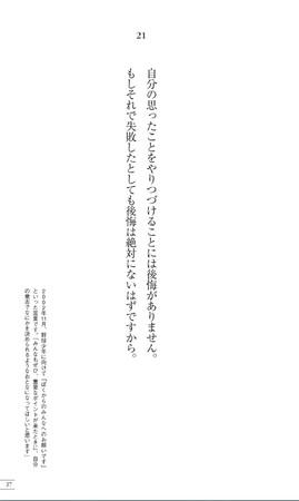 『夢をつかむ イチロー 262のメッセージ』(ぴあ)