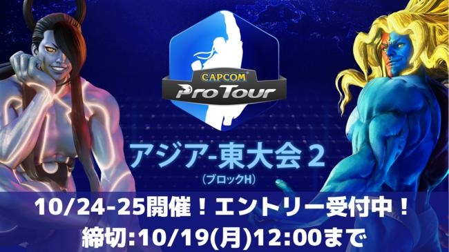 『CAPCOM Pro Tour Online 2020』日本のプレイヤーが参加できる「アジア-東大会2」開催! 大会エントリー受付開始!