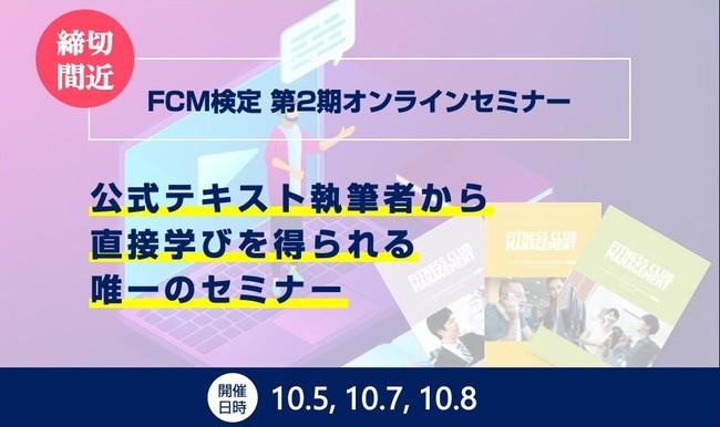締切り迫る!!『FCM検定 第2期オンラインセミナー』開催!