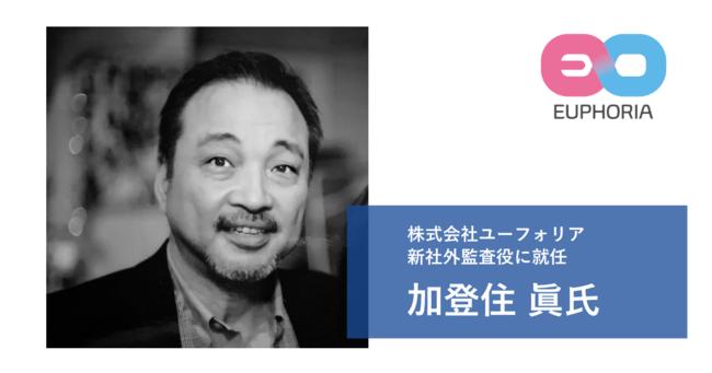 スポーツテックのユーフォリア、社外監査役に加登住 眞氏が就任
