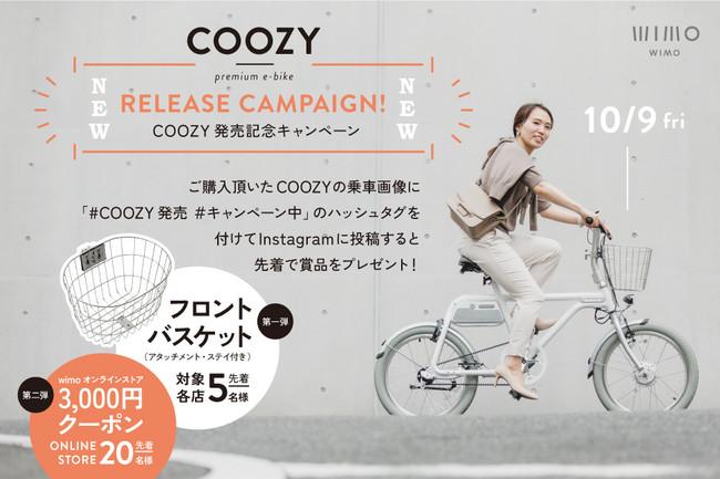 Makuakeで大好評の電動アシスト自転車COOZYの発売キャンペーンに関するお知らせ