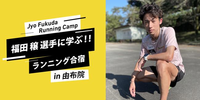 プロランナー福田穣選手に直接学ぶ!ランニング合宿開催決定のお知らせ