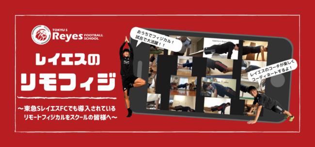 【東急Sレイエス フットボールスクール】オンライントレーニング『リモフィジ』開催!