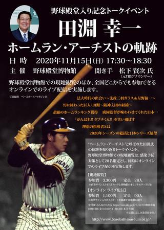 田淵幸一氏 野球殿堂入り記念トークイベント「ホームラン・アーチストの軌跡」
