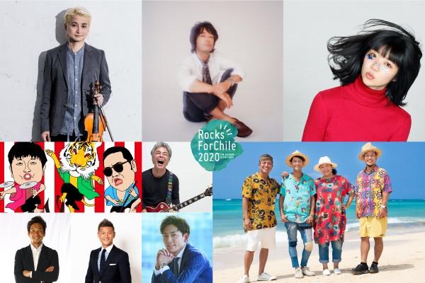Rocks ForChile 2020「子どもたちの夢の入口」音楽、スポーツの力で子ども達の夢を応援する参加型ワークショップ、豪華アーティストとのセッション企画を発表!配信チケットも販売開始!