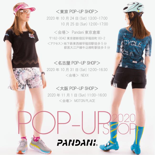 ランニング&サイクルウェアのPandaniが東京、名古屋、大阪の3大都市でPOP-UP SHOPを開催します。
