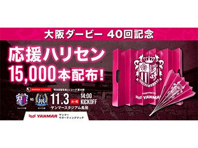 11月3日(火・祝)ガンバ大阪戦 先着15,000名様に「応援ハリセン」配布のお知らせ