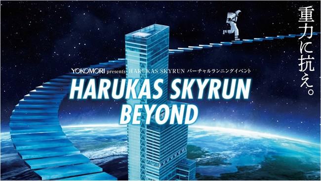 バーチャル階段垂直マラソン 2020 Vertical World Circuit『HARUKAS SKYRUN BEYOND』に協力しています。