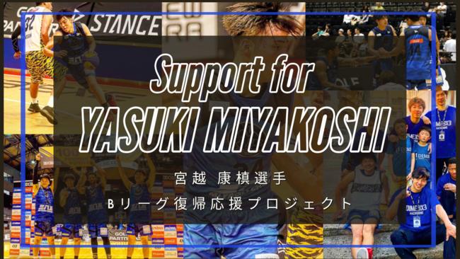 宮越 康槙選手とアスリート契約社員として新規契約及び「Bリーグ復帰応援プロジェクト」を立ち上げ