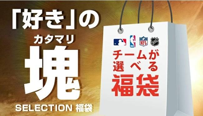 スポーツグッズ専門店セレクションがチームが選べる福袋を予約開始!総勢123チームから選べる!