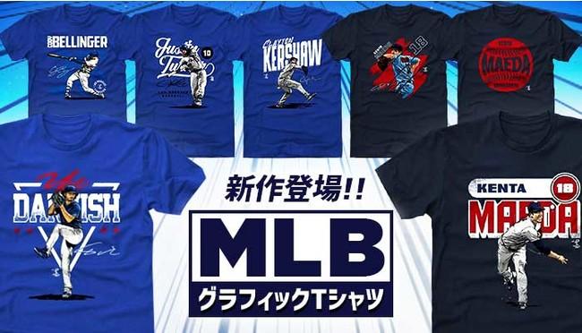 サイヤング賞 2020 発表日迫る!候補入りしているダルビッシュ&マエケンのメジャーリーグTシャツ予約開始!