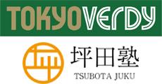 「坪田塾」運営の株式会社NEXT EDUCATION、東京ヴェルディとの新規オフィシャルサプライヤー契約締結