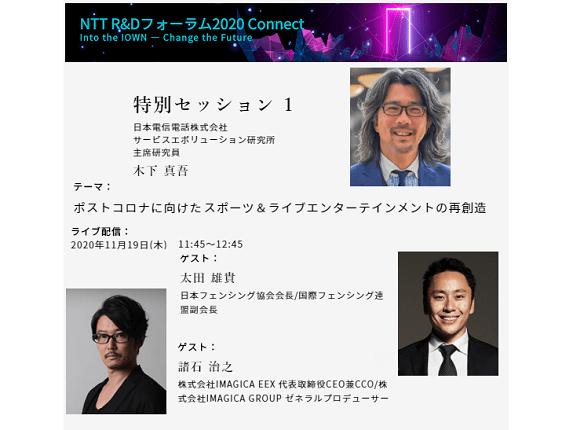 NTT R&Dフォーラム2020 Connectの特別セッションで、IMAGICA EEX 代表取締役 諸石治之が ゲストとして登壇 (2020年11月19日(木) 11:45~ライブ配信)