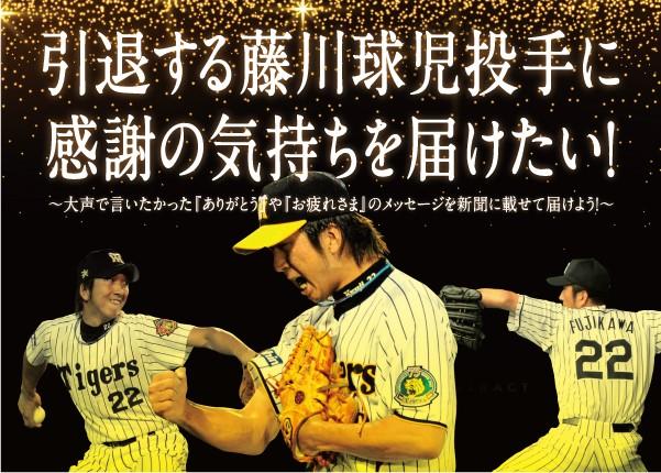 引退する藤川球児投手に感謝の気持ちを伝えるクラウドファンディング~大声で言いたかった『ありがとう』『お疲れさま』のメッセージを新聞に載せて届けよう~