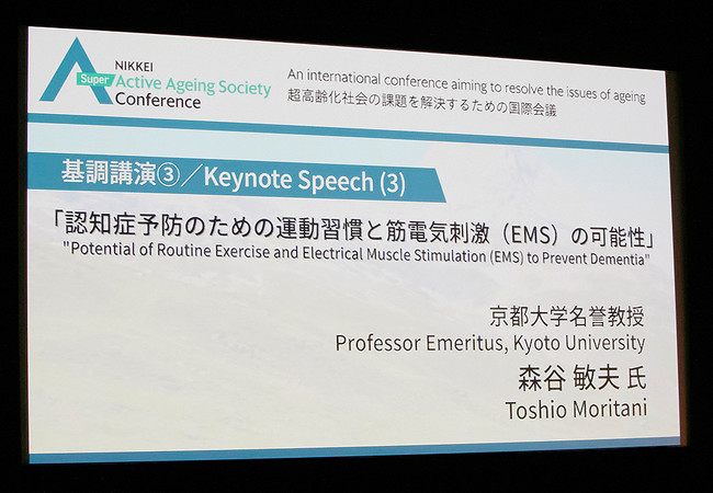 『SIXPAD』共同開発者の京都大学 森谷名誉教授が日本経済新聞社主催の「第2回 超高齢化社会の課題を解決するための国際会議」にて、「認知症予防のための運動習慣と筋電気刺激(EMS)の可能性」を発表