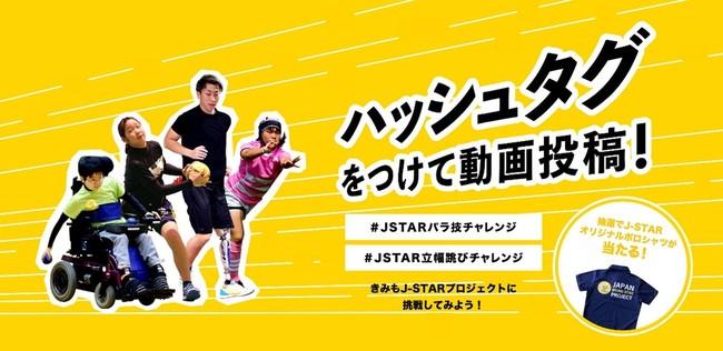 -抽選でJ-STARオリジナルポロシャツが当たる!- #JSTARパラ技チャレンジ #JSTAR立ち幅跳びチャレンジ