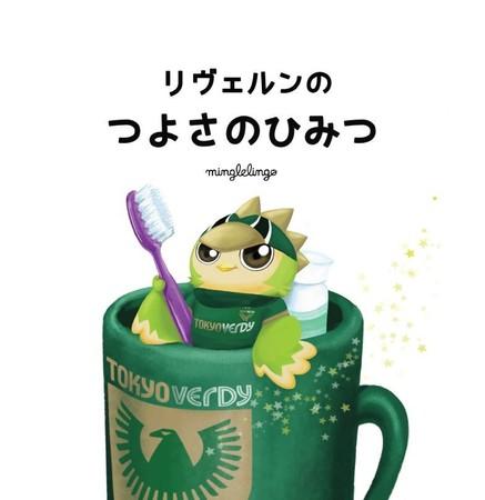 東京ヴェルディ、予防歯科の大切さを教えるクラブマスコット『リヴェルン』の絵本を稲城市 及び 多摩市へ寄付