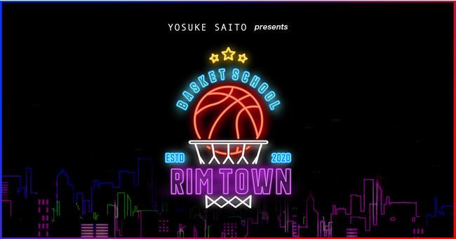 現役バスケ日本代表候補によるバスケスクール『Rim Town』が12月より新木場でオープン!小学生を対象に無料体験イベント(11/25)の受付開始