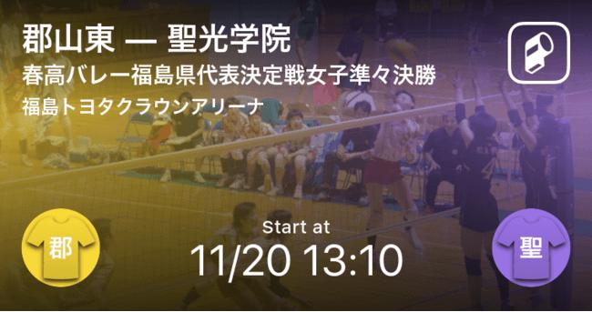 「2021春高バレー福島県予選男子・女子」を全試合をPlayer!で結果速報を配信!