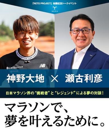 """日本マラソン界の""""挑戦者""""と""""レジェンド""""による夢の対談。神野大地×瀬古利彦「マラソンで、夢を叶えるために。」開催!神野大地選書「挑戦する本」、スポーツジュエリー「RETO」を紹介するフェアも。"""
