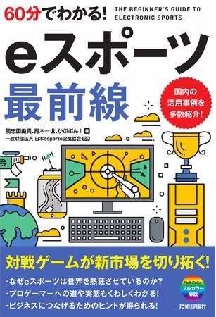 eスポーツの基礎からビジネス応用まで幅広く学べるビジネス書籍『60分でわかる! eスポーツ 最前線』が11月21日に販売開始