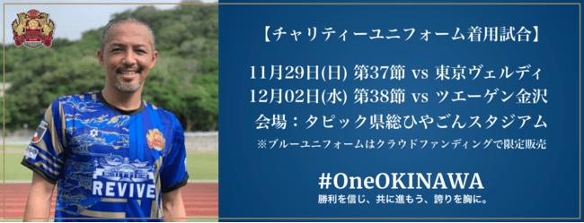 FC琉球チャリティーユニフォーム着用試合決定のお知らせ