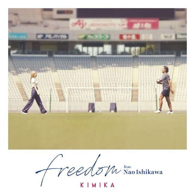 元サッカー日本代表、石川直宏と4オクターブの声域を持つ新進気鋭の本格派シンガーKIMIKAが共作した新曲が配信発売スタート。石川直宏出演のミュージックビデオも公開。