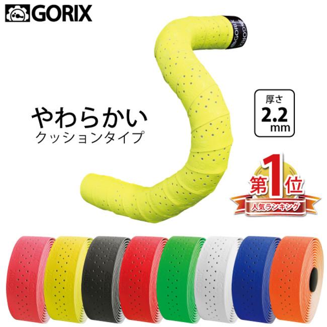 【累計2,500個突破】自転車パーツブランド「GORIX」のバーテープ(GX-066BD)が累計個数2,500個を突破!!