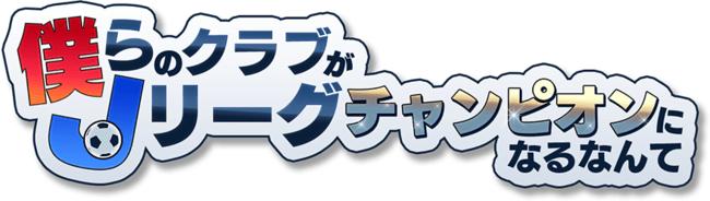 Jリーグオフィシャルライセンスソーシャルゲーム『僕らのクラブがJリーグチャンピオンになるなんて』の配信を発表!本日よりMobage(モバゲー)にて、事前登録開始!