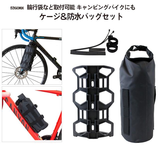 【バイクパッキングやツーリングやキャンプに大活躍の多用途ケージ】自転車パーツブランド「GORIX」から、多用途ケージ&防水バッグセット(GORICAGE)が発売!!