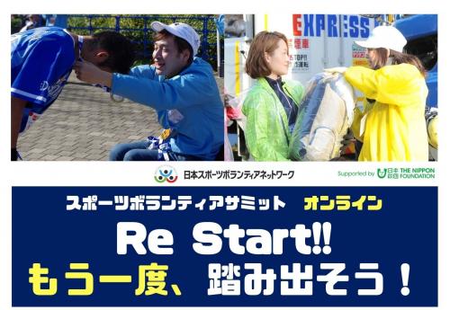 コロナ禍でのスポーツボランティアに迫る、スポーツボランティアサミット「Re Start!!もう一度、踏み出そう!」12月5日(土)13時より開催