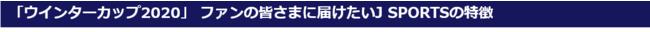 ~高校バスケットボール日本一決定戦~「高校バスケ ウインターカップ2020」全118試合放送/配信決定!全試合実況解説放送はJ SPORTSだけ!