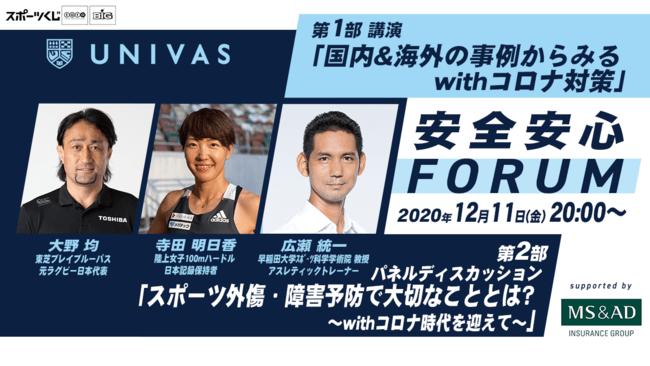 UNIVAS、with コロナで学生スポーツの環境が変化「安全安心FORUM」を12月11日(金)開催!!
