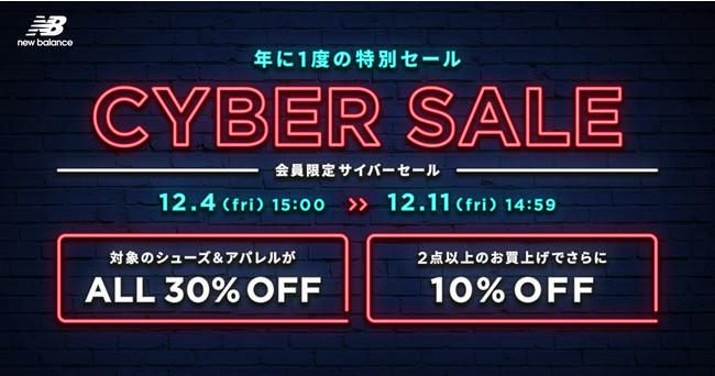 ニューバランス公式オンラインストアにて12月4日(金)から8日間の『CYBER SALE』開催
